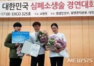 울산시설공단 뉴하트팀 심폐소생술 경연대회 '금상'