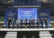 대전시 스포츠융복합산업 비전선포식