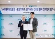 [소식]숭실대·NHN엔터, 클라우드 연구 산학협력