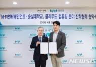 NHN엔터-숭실대, 클라우드 컴퓨팅 분야 산학협력 MOU 체결