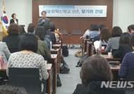 서울형혁신학교 평가토론회 참석한 조희연 예비후보