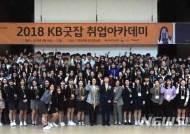 KB국민은행, 특성화고교생 대상 'KB굿잡 취업아카데미' 개최