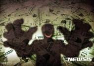 고객 투자금 11억원 빼돌린 증권사 간부 구속