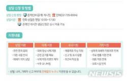 동의없이 촬영유포된 동영상 피해자 삭제·수사·소송 지원