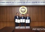 안산시-경기TP-한양대, 스마트시티 실증도시 공모사업 추진