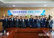 보훈복지의료공단 인천보훈병원장에 김영찬씨 임명