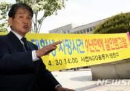 '보성 대학생 상해치사 사건 진위 밝혀야'