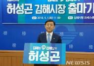 """허성곤 김해시장 출마선언 """"한반도 종단철도 허브 구축"""""""