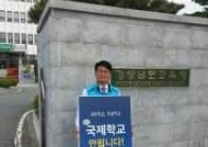 차재원 경남도교육감 예비후보, 창원국제학교 반대 1인 시위