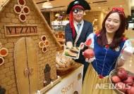현대백화점 목동점에서 맛있는 동화여행 즐겨보세요~!