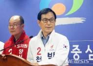SOC공약 발표하는 한국당 박상돈 천안시장 예비후보