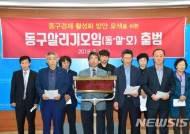 '조선업 불황' 울산 동구 주민들, 지역경제·일자리 지키기 직접 나서