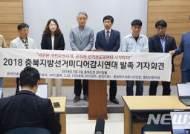 출범 선언하는 충북미디어감시연대