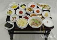 '선비'와 지역특산물 결합한 영주 향토음식 '선비반상' 선봬