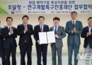 조달청, 특구진흥재단과 손잡고 창업·벤처기업 판로지원