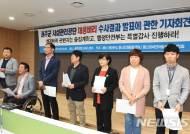 울주군 시설관리공단 채용비리 수사결과 발표