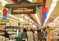 롯데마트 서울역점 코리안 스트리트 운영