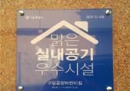 어린이집·노인요양시설 실내공기질 측정…우수시설 인증