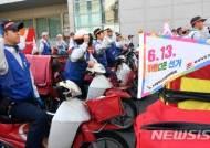 우체국 집배원 오토바이 지방선거 홍보