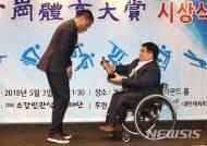 신의현, 소강체육대상 패럴림픽부문 최우수선수상