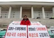 김성태 원내대표, 무기한 노숙·단식 투쟁 돌입