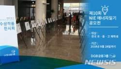 DGB금융, 제10회 NIE 에너지 일기 공모전 개최