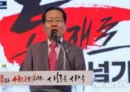 """홍준표 """"지방선거 승리해 정권탈환 기반 마련할 것"""""""