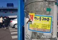 양주 덕정역 앞 불법 광고물