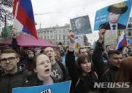 러시아 전국서 대규모 반푸틴 시위