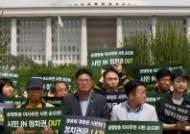 언론노조, 방송법 개악 시도 저지를 위한 긴급 기자회견