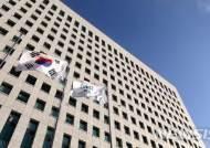 검찰의 '기습 소환 통보' 금지된다…피의자 인권보호 조치