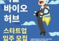 서울바이오허브 입주기업 12개사 모집