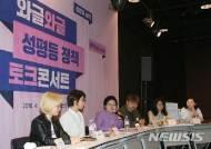 '성평등 드리머' 오늘 첫 모임…청년 주거문제 논의