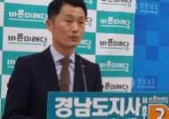 """김유근 경남도지사 후보 """"소방인력 확충·닥터헬기 도입"""""""