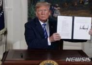 """트럼프 """"이란, 핵 프로그램 재개시 혹독한 결과 치를 것"""""""