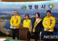 """정의당 창원시의원 예비후보들, """"사화·대상공원 개발 반대"""""""