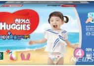유한킴벌리, 통기성 높인 '하기스 에어솔솔 썸머' 출시