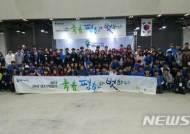 올해 첫 'DMZ 청소년 탐험대', 임진각 일원에서 성황리 개최