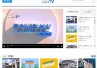 부산시인터넷방송, '바다TV 영상콘텐츠' 무료 개방