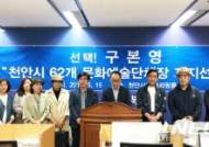 """천안예총 등 천안지역 62개 문화예술단체장 """"구본영 후보 지지"""""""