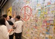 대구시선관위, 아이들이 그린 3인치 선거벽화 전시