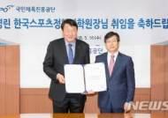 한국스포츠정책과학원 원장, 정영린 교수