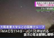 日연구진,133억 광년 밖 은하 관측 성공…관측 사상 최장거리