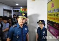 이철성 청장, 강남역 사건 일대 여성안심 화장실 점검