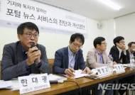 언론노조 전신노협 포털뉴스서비스 진단, 개선방안 토론회 개최