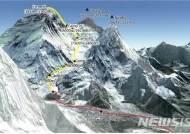 경상대 산악회, 세계 최고봉 '에베레스트' 등정 성공