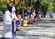 보라매공원에 설치된 힐링아트 페스티벌 조형물