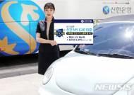신한은행, '마이카 대출' 모바일 전용 신용카드 결제