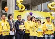 정의당 박주미 부산시장 후보 '오비이락' 선대위 출범