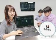 실시간 블록체인 로밍 자동정산 기술 개발